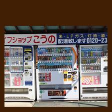 低価格自動販売機